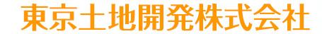 【東京土地開発株式会社】